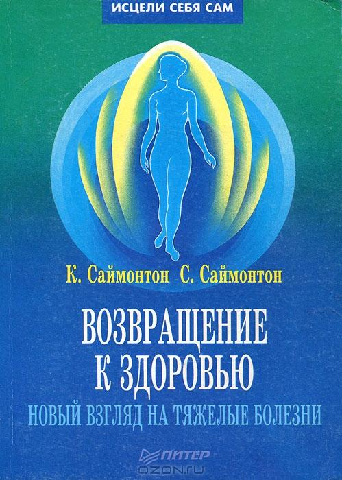 """Обложка книги """"Возвращение к здоровью"""""""