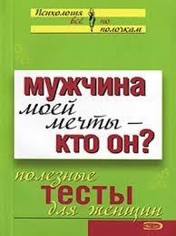 """Обложка книги """"Мужчина моей мечты  - кто он? Полезные тесты для женщин"""""""