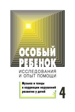 """Обложка книги """"Особый ребенок. Исследования и опыт помощи. Вып. 4"""""""