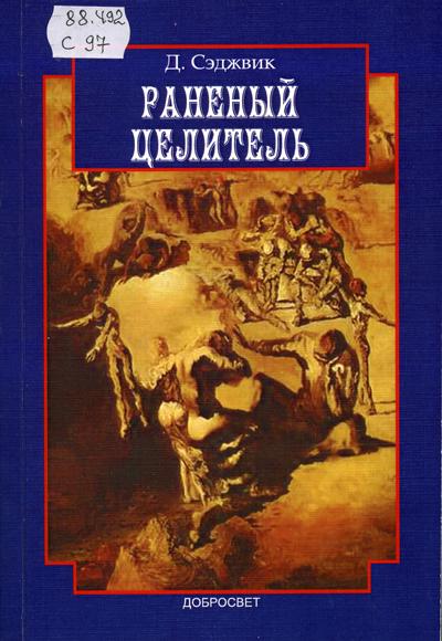"""Обложка книги """"Раненый целитель"""""""