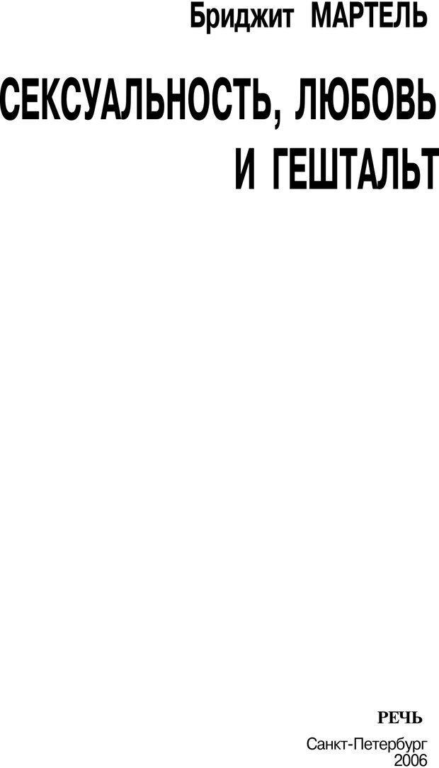 PDF. Сексуальность, любовь и Гештальт. Мартэль Б. Страница 1. Читать онлайн