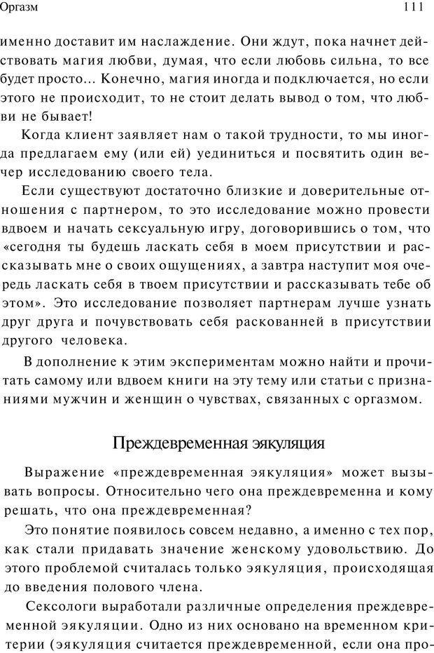 PDF. Сексуальность, любовь и Гештальт. Мартэль Б. Страница 109. Читать онлайн