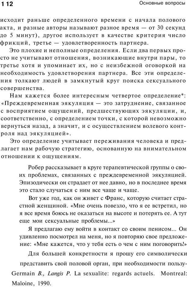 PDF. Сексуальность, любовь и Гештальт. Мартэль Б. Страница 110. Читать онлайн