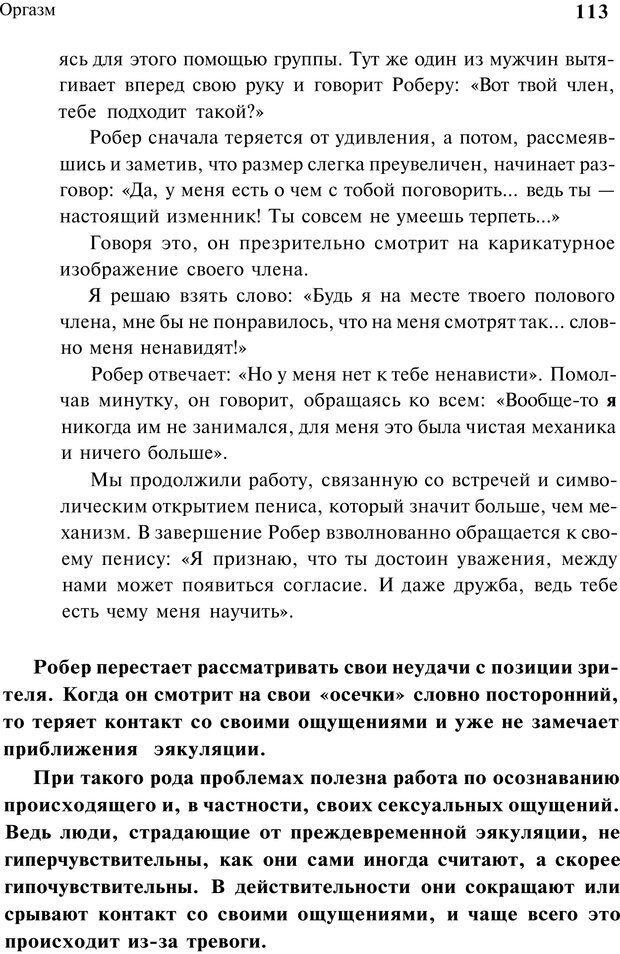 PDF. Сексуальность, любовь и Гештальт. Мартэль Б. Страница 111. Читать онлайн
