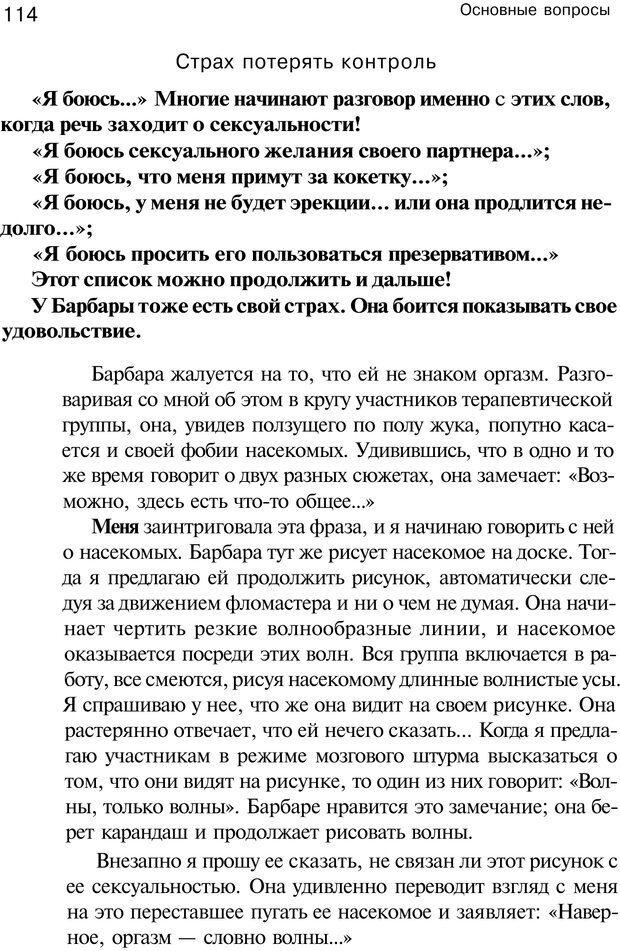 PDF. Сексуальность, любовь и Гештальт. Мартэль Б. Страница 112. Читать онлайн
