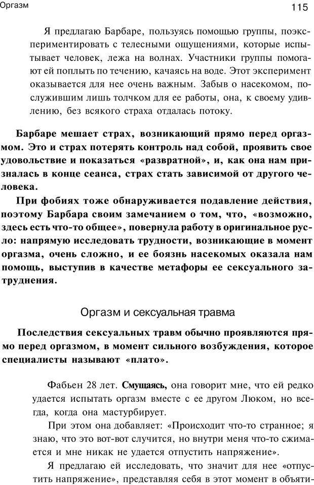 PDF. Сексуальность, любовь и Гештальт. Мартэль Б. Страница 113. Читать онлайн
