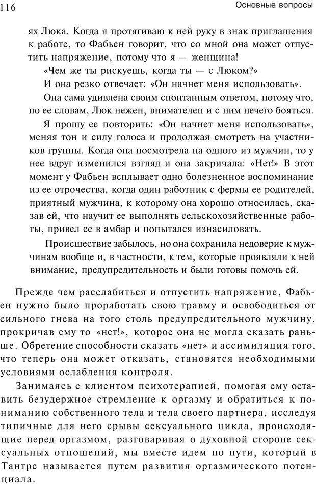 PDF. Сексуальность, любовь и Гештальт. Мартэль Б. Страница 114. Читать онлайн