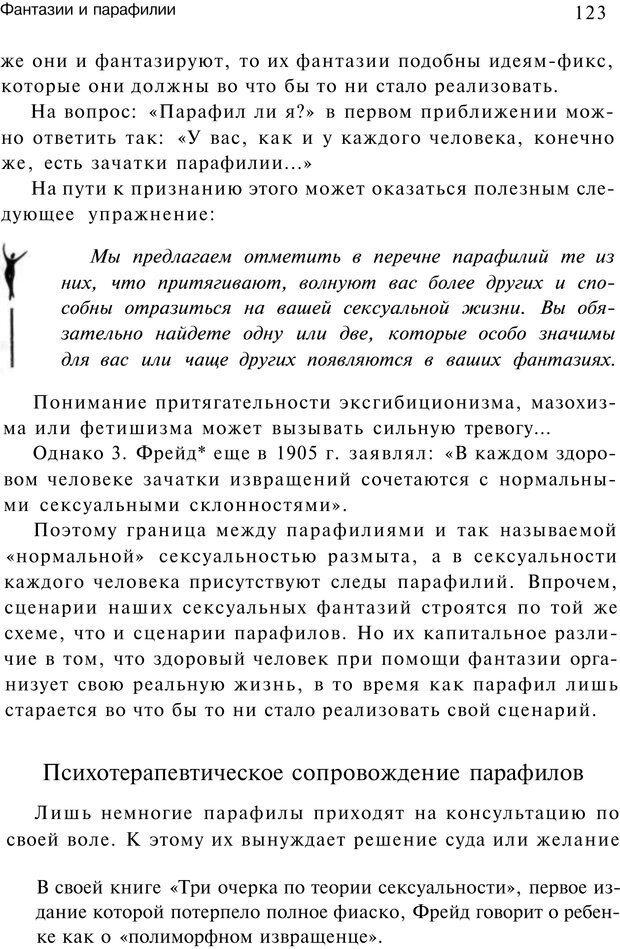 PDF. Сексуальность, любовь и Гештальт. Мартэль Б. Страница 121. Читать онлайн