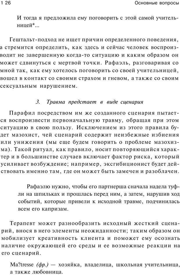 PDF. Сексуальность, любовь и Гештальт. Мартэль Б. Страница 124. Читать онлайн