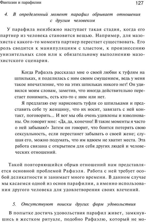 PDF. Сексуальность, любовь и Гештальт. Мартэль Б. Страница 125. Читать онлайн