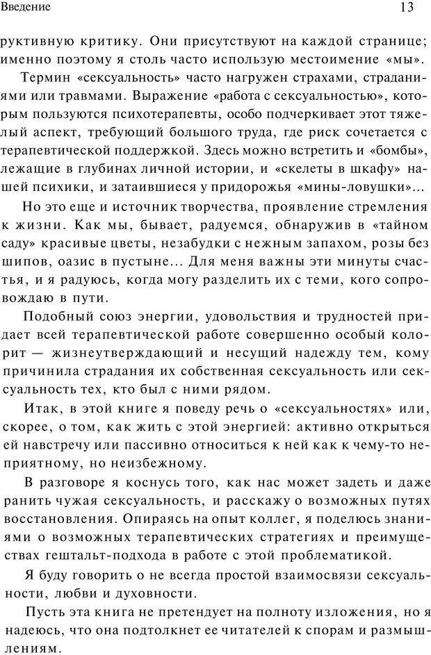 PDF. Сексуальность, любовь и Гештальт. Мартэль Б. Страница 13. Читать онлайн