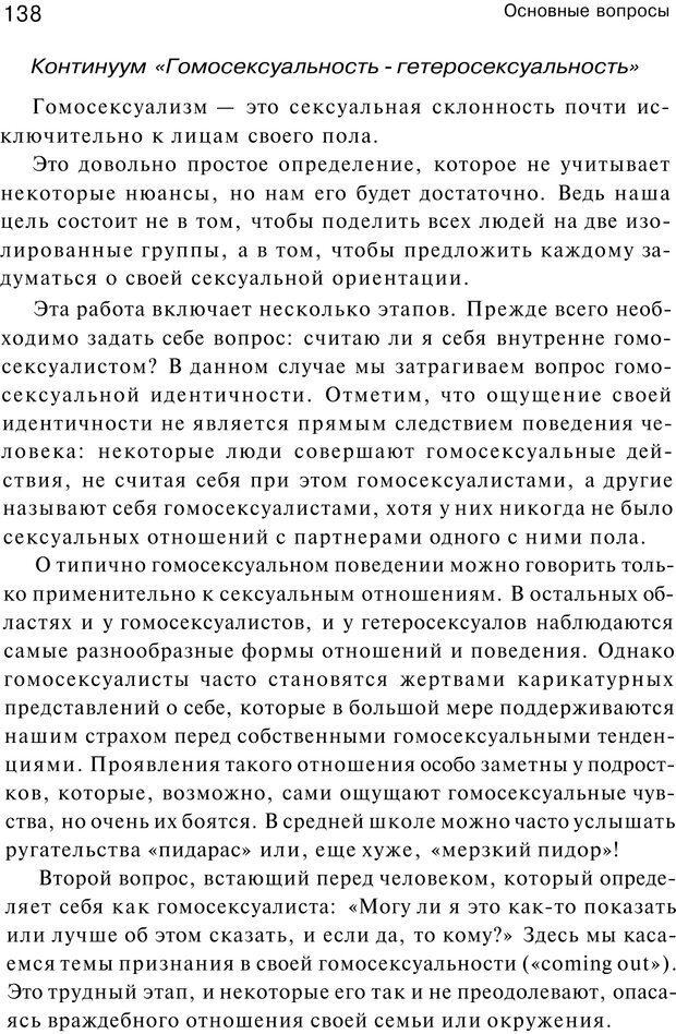 PDF. Сексуальность, любовь и Гештальт. Мартэль Б. Страница 136. Читать онлайн