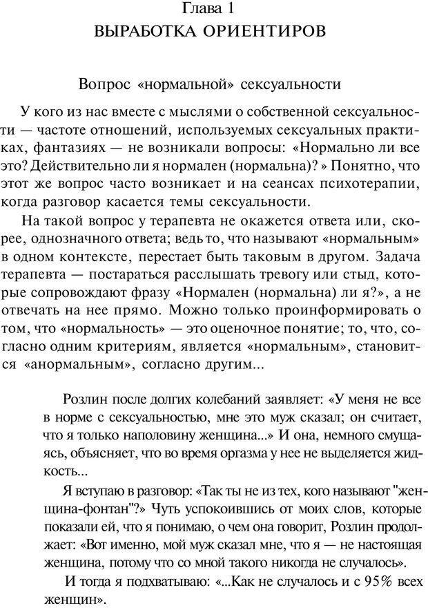 PDF. Сексуальность, любовь и Гештальт. Мартэль Б. Страница 16. Читать онлайн