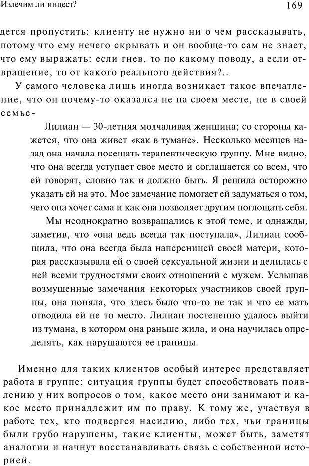PDF. Сексуальность, любовь и Гештальт. Мартэль Б. Страница 167. Читать онлайн