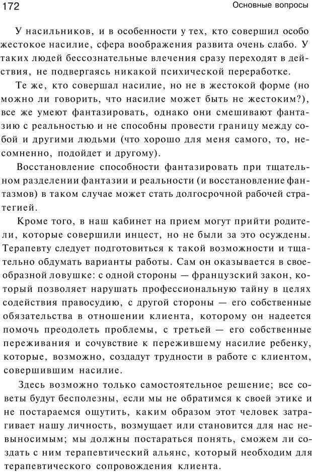 PDF. Сексуальность, любовь и Гештальт. Мартэль Б. Страница 170. Читать онлайн