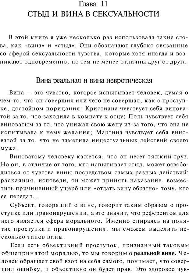 PDF. Сексуальность, любовь и Гештальт. Мартэль Б. Страница 172. Читать онлайн
