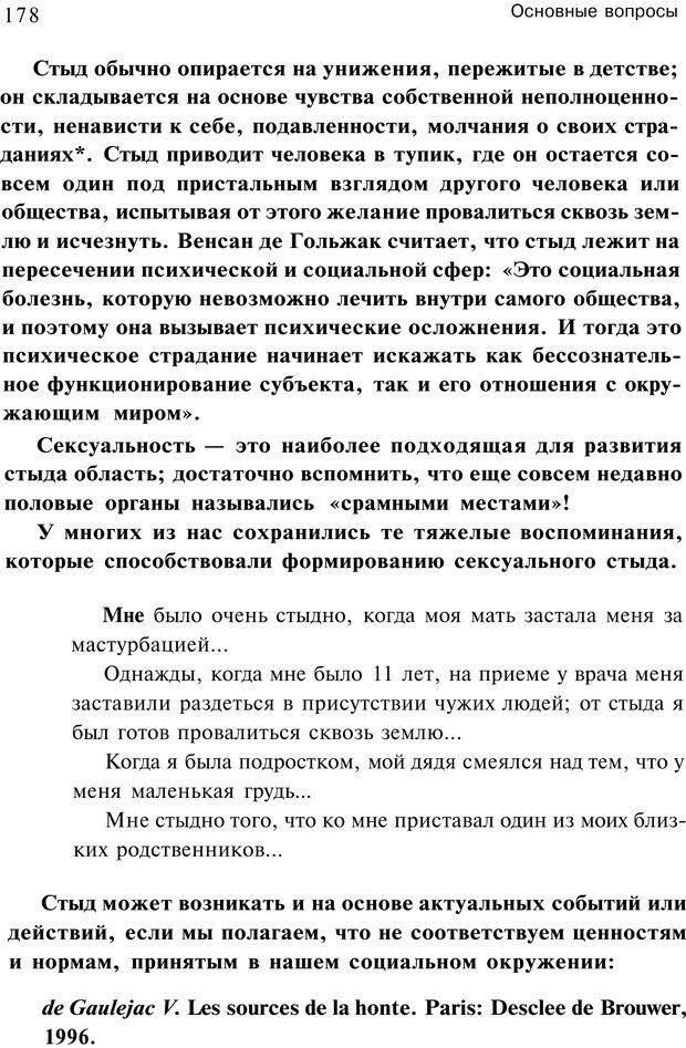 PDF. Сексуальность, любовь и Гештальт. Мартэль Б. Страница 176. Читать онлайн