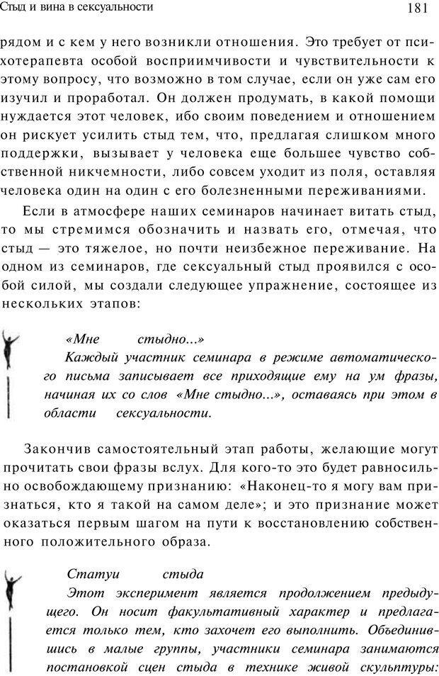 PDF. Сексуальность, любовь и Гештальт. Мартэль Б. Страница 179. Читать онлайн