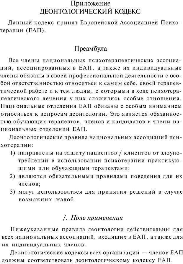 PDF. Сексуальность, любовь и Гештальт. Мартэль Б. Страница 184. Читать онлайн