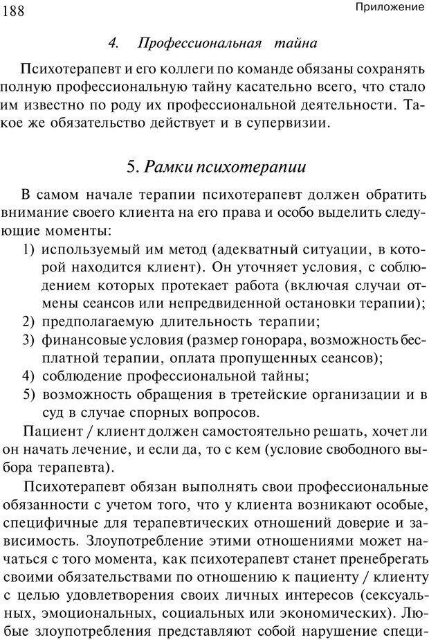 PDF. Сексуальность, любовь и Гештальт. Мартэль Б. Страница 186. Читать онлайн