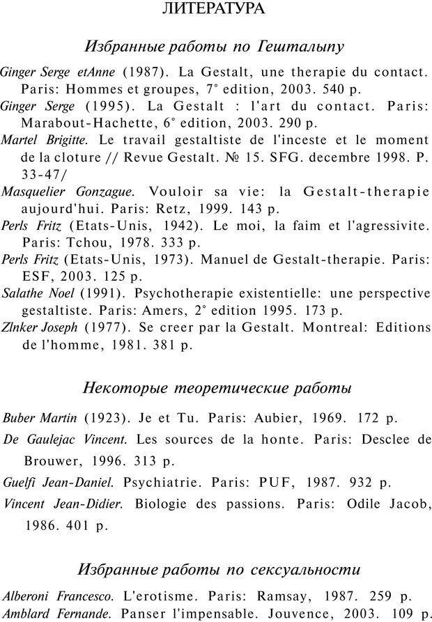 PDF. Сексуальность, любовь и Гештальт. Мартэль Б. Страница 189. Читать онлайн