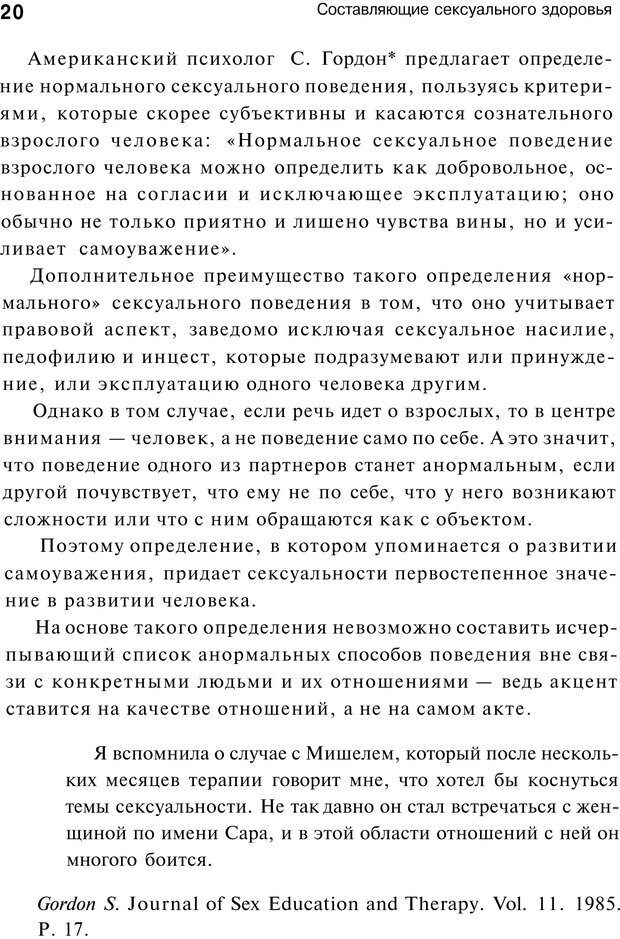 PDF. Сексуальность, любовь и Гештальт. Мартэль Б. Страница 19. Читать онлайн