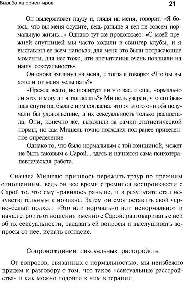 PDF. Сексуальность, любовь и Гештальт. Мартэль Б. Страница 20. Читать онлайн