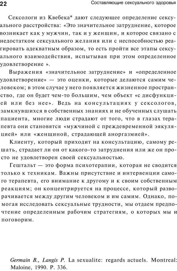 PDF. Сексуальность, любовь и Гештальт. Мартэль Б. Страница 21. Читать онлайн