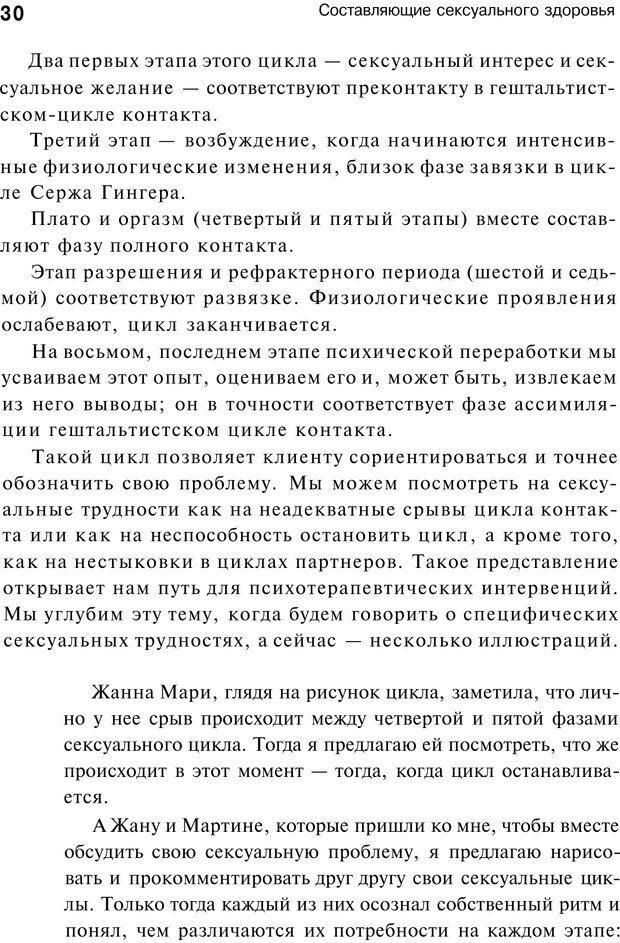 PDF. Сексуальность, любовь и Гештальт. Мартэль Б. Страница 29. Читать онлайн
