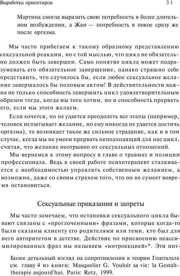 PDF. Сексуальность, любовь и Гештальт. Мартэль Б. Страница 30. Читать онлайн