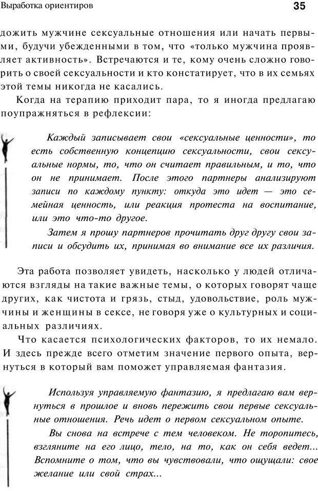 PDF. Сексуальность, любовь и Гештальт. Мартэль Б. Страница 34. Читать онлайн