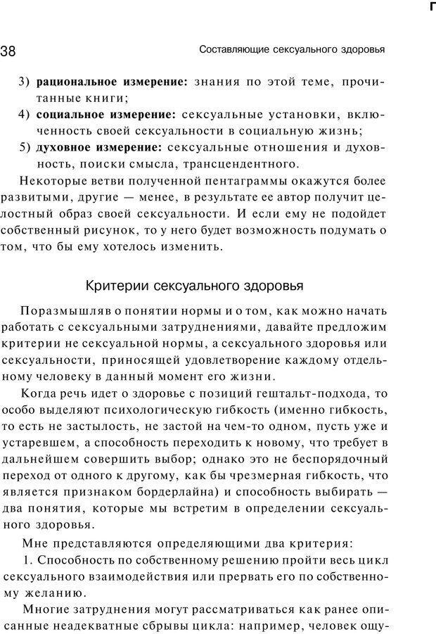 PDF. Сексуальность, любовь и Гештальт. Мартэль Б. Страница 37. Читать онлайн