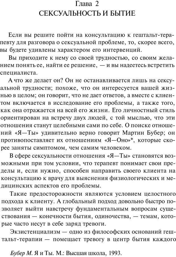 PDF. Сексуальность, любовь и Гештальт. Мартэль Б. Страница 40. Читать онлайн