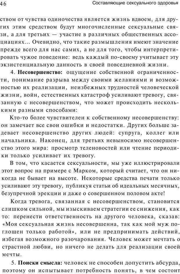 PDF. Сексуальность, любовь и Гештальт. Мартэль Б. Страница 45. Читать онлайн