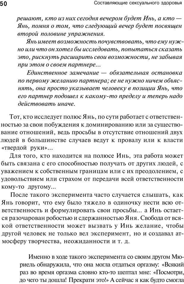 PDF. Сексуальность, любовь и Гештальт. Мартэль Б. Страница 49. Читать онлайн
