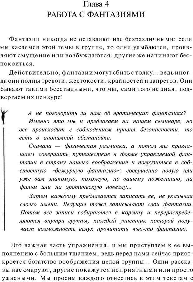 PDF. Сексуальность, любовь и Гештальт. Мартэль Б. Страница 66. Читать онлайн