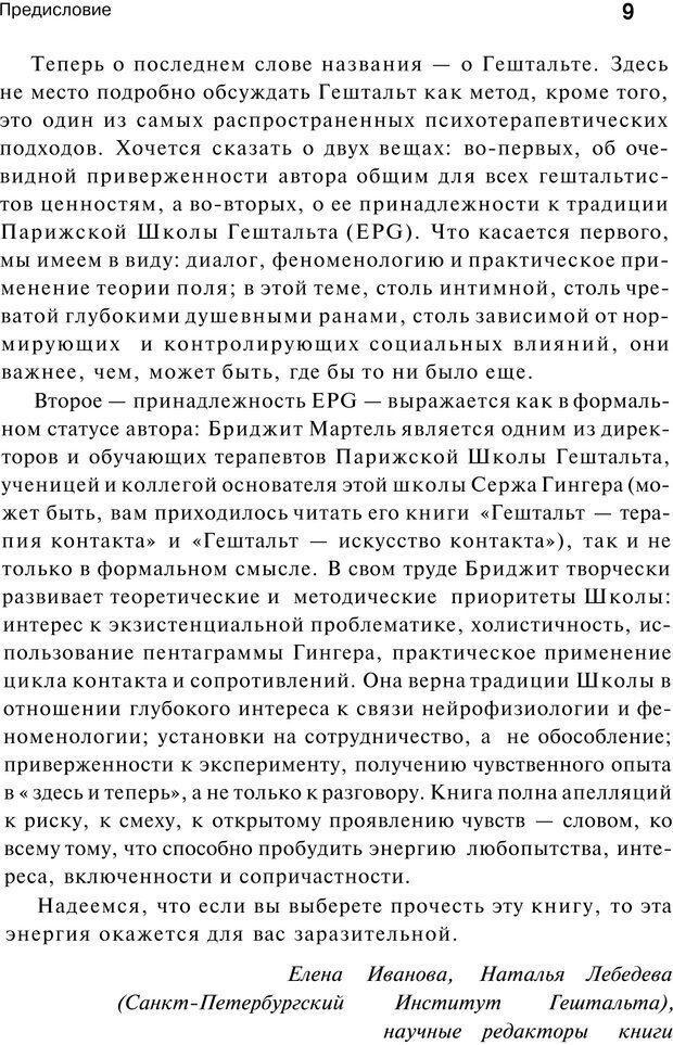 PDF. Сексуальность, любовь и Гештальт. Мартэль Б. Страница 9. Читать онлайн