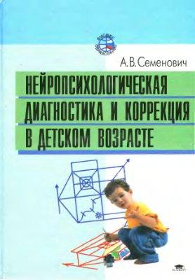 """Обложка книги """"Нейропсихологическая диагностика и коррекция в детском возрасте"""""""