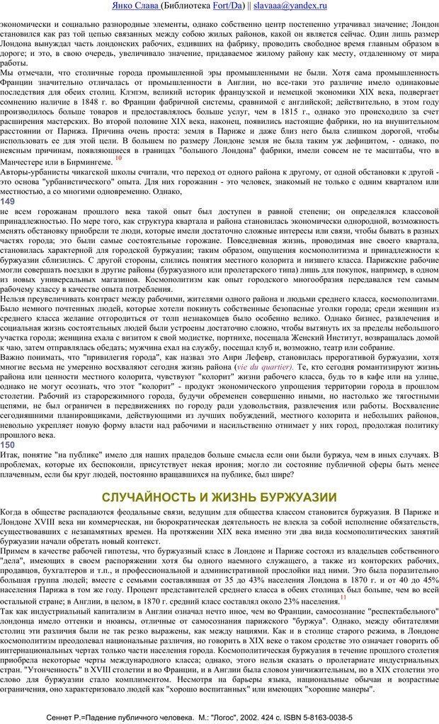PDF. Падение публичного человека. Сеннет Р. Страница 59. Читать онлайн