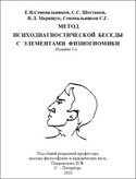 Психодиагностический метод беседы с элементами физиогномики, Сенопальников С.