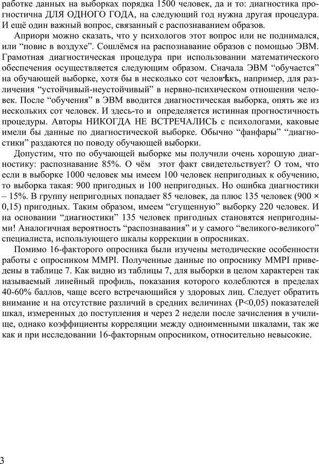PDF. Психопрофилактика нравственной самости человека. Сенопальников Е. В. Страница 105. Читать онлайн