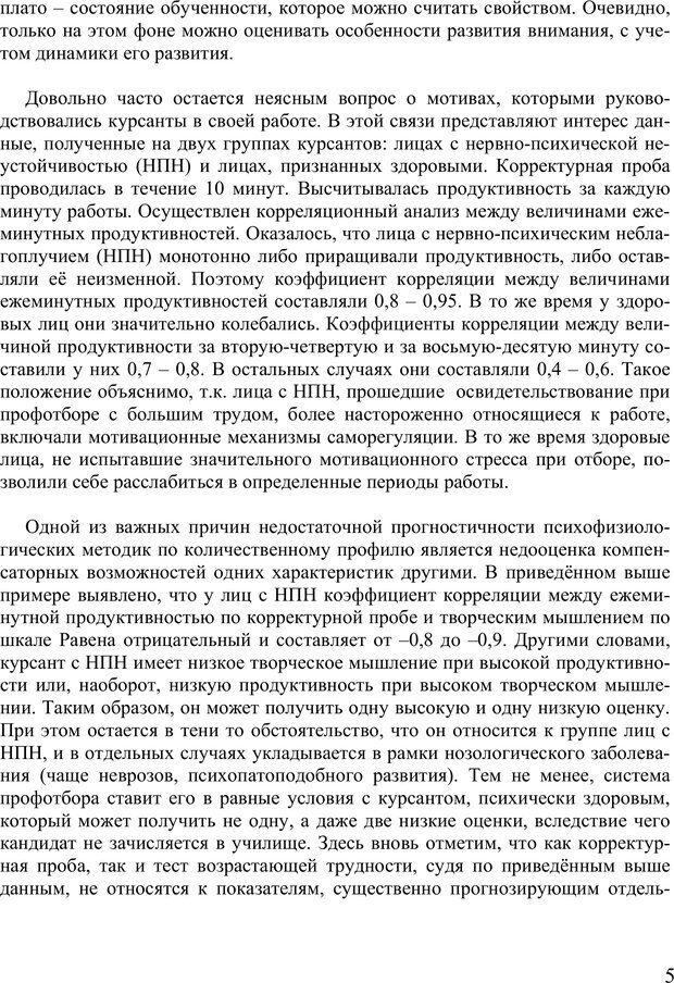 PDF. Психопрофилактика нравственной самости человека. Сенопальников Е. В. Страница 108. Читать онлайн