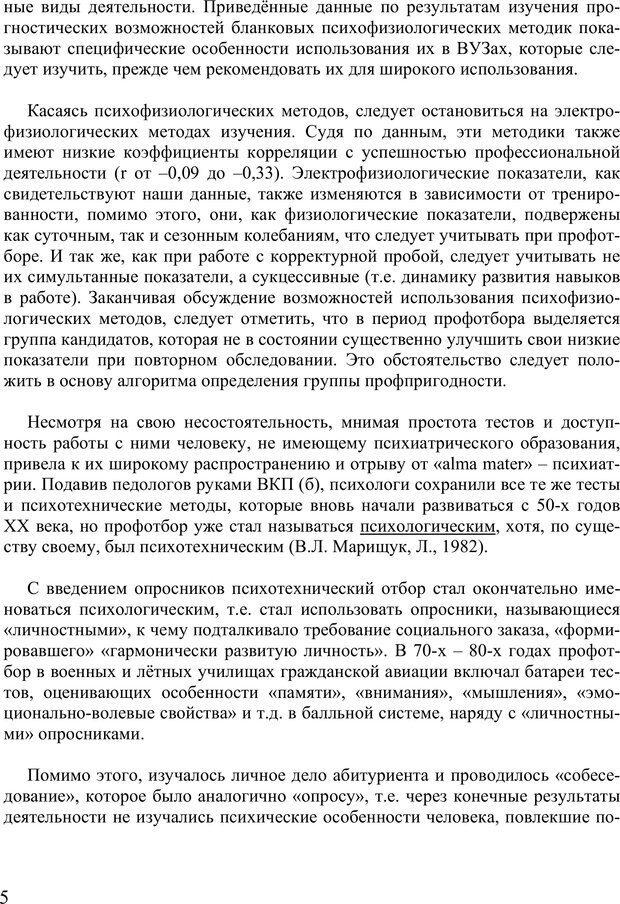 PDF. Психопрофилактика нравственной самости человека. Сенопальников Е. В. Страница 109. Читать онлайн