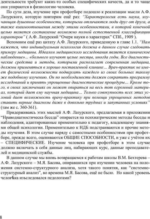 PDF. Психопрофилактика нравственной самости человека. Сенопальников Е. В. Страница 115. Читать онлайн