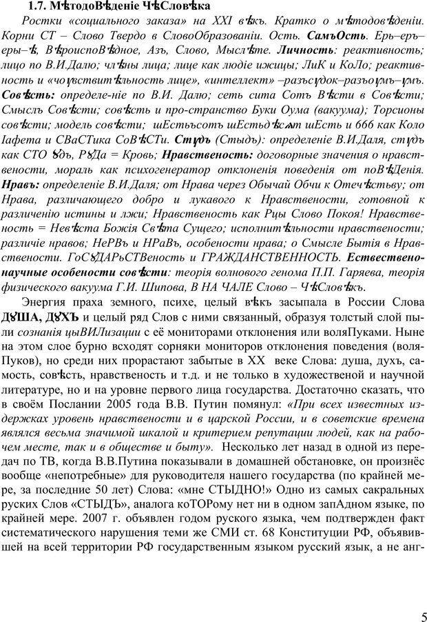 PDF. Психопрофилактика нравственной самости человека. Сенопальников Е. В. Страница 116. Читать онлайн