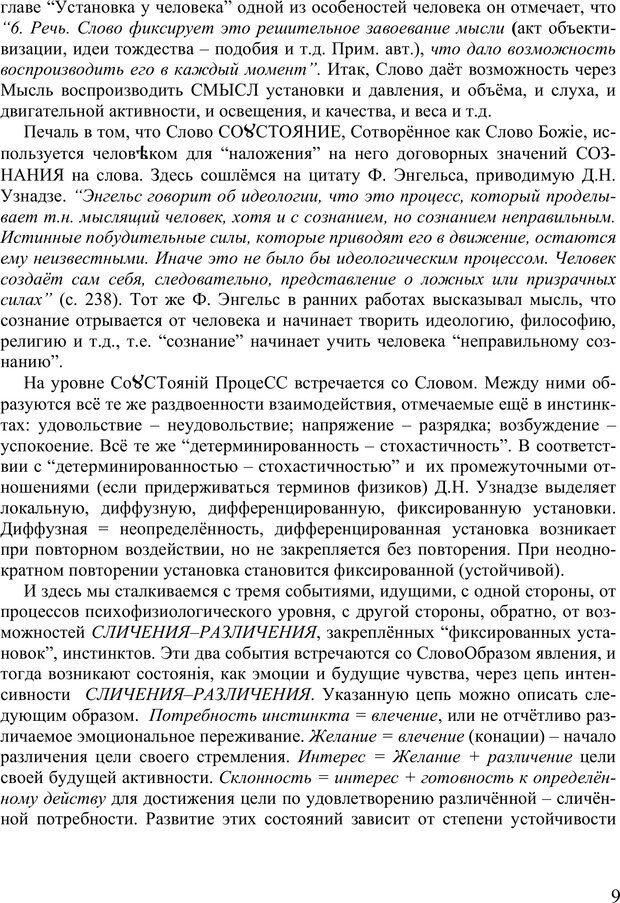 PDF. Психопрофилактика нравственной самости человека. Сенопальников Е. В. Страница 184. Читать онлайн