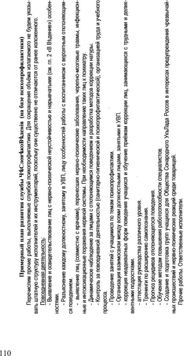 PDF. Психопрофилактика нравственной самости человека. Сенопальников Е. В. Страница 219. Читать онлайн