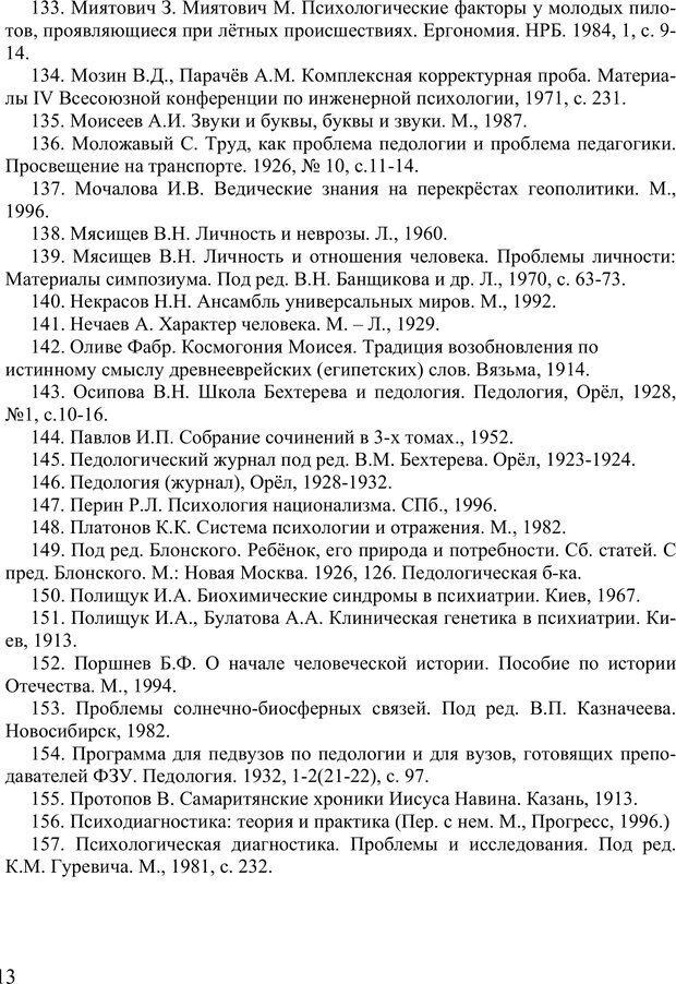 PDF. Психопрофилактика нравственной самости человека. Сенопальников Е. В. Страница 225. Читать онлайн