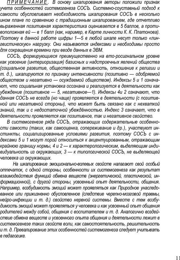PDF. Психопрофилактика нравственной самости человека. Сенопальников Е. В. Страница 235. Читать онлайн