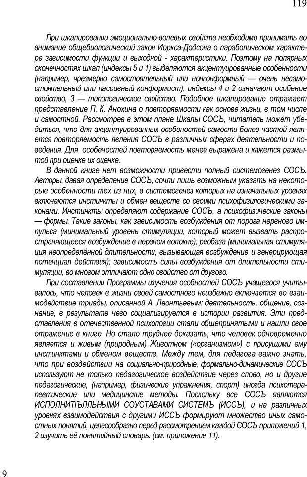 PDF. Психопрофилактика нравственной самости человека. Сенопальников Е. В. Страница 236. Читать онлайн